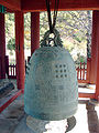 South Korea-Goheunggun-Neunggasa 5836-07 bronze bell.JPG