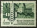 Soviet stamp 1968 50 let leninskovo plana 4k.JPG