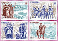Stamp 2010 Istoriia vijska (1).jpg