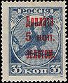 Stamp Soviet Union 1924 d3.jpg