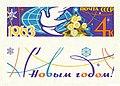 Stamp Soviet Union 1932 CPA2802.jpg