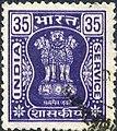 Stamp of India - 1980 - Colnect 309566 - 1 - Capital of Ashoka Pillar.jpeg