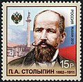 Stamp of Russia 2012 No 1568 Pyotr Stolypin.jpg
