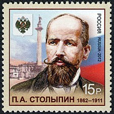 https://upload.wikimedia.org/wikipedia/commons/thumb/5/56/Stamp_of_Russia_2012_No_1568_Pyotr_Stolypin.jpg/225px-Stamp_of_Russia_2012_No_1568_Pyotr_Stolypin.jpg
