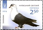 Stamp of Ukraine s1401.jpg