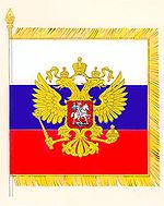 Standard of the President of the Russian Federation.jpg