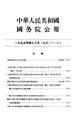 State Council Gazette - 1955 - Issue 18.pdf