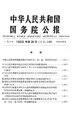 State Council Gazette - 1960 - Issue 24.pdf