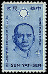 Sun Yat-Sen - Republic of China 50th Anniversary - 4c 1961 issue U.S. stamp.jpg