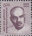 Syama Prasad Mukherjee 2015 stamp of India.jpg