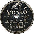 Taiwan Gun no Uta SP 1940.jpg