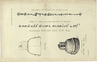 Tamil Muslim - Tamil Bell with its inscription and translation
