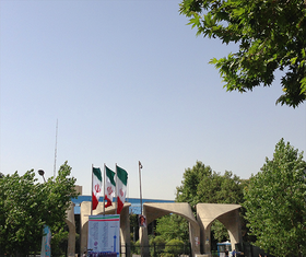 Tehran University Main Entrance.png
