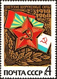 The Soviet Union 1968 CPA 3604 stamp (Red Star and Flags of Army, Navy and Air Forces).jpg