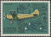 The Soviet Union 1969 CPA 3828 stamp (Airplane Polikarpov Po-2 (U-2), 1927. Centaur).jpg