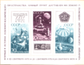 The Soviet Union 1970 CPA 3950 sheet of 3 (CPA 3951-3953 with attached labels, change of colours and design).png