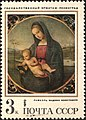 The Soviet Union 1970 CPA 3956 stamp ('The Conestabile Madonna' (Raphael)).jpg