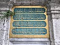 The inscript of the Sineperver Valide Sultan Fountain, Fatih.jpg