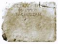 Thessaloniki-ancient inscription.png