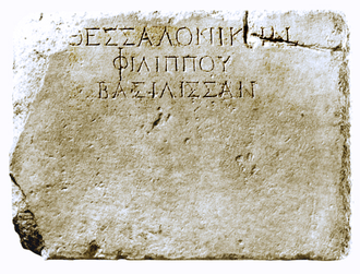 "Thessalonike of Macedon - Inscription reading ""To Queen Thessalonike, (Daughter) of Philip"", Archaeological Museum of Thessaloniki"