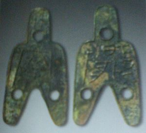 Zhou dynasty coinage - Three-hole spade money