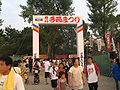 Toyokawa Tezutsu Matsuri Gate.jpg