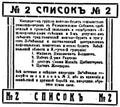 Transbaikal list 2.png