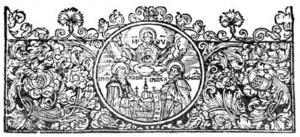 """Headpiece (book illustration) - Headpiece from """"Triodion"""", a religious manuscript from 1642"""