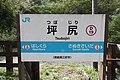 Tsubojiri Station-2018-04.jpg