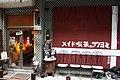 Tukuyomi Maid Café Taipei Store 20120603.jpg