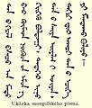 Ukázka mongolského písma.jpg