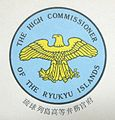 United States Civil Administration of the Ryukyu Islands Logo.JPG