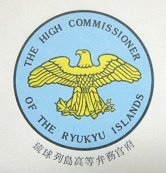 United States Civil Administration of the Ryukyu Islands - The Logo of United States Civil Administration of the Ryukyu Islands, abolished May 15, 1972