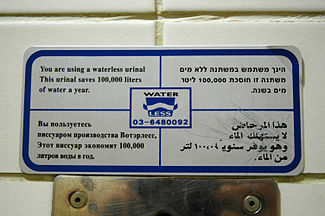 Sign above a urinal in an Israeli international airport. Translated into four languages spoken in Israel: English, Hebrew, Russian, and Arabic.