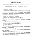 V.M. Doroshevich-Collection of Works. Volume VIII. Stage-45.png