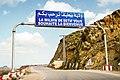 Wilaya de Setif ولاية سطيف.jpg