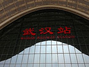 Wuhan Railway Station East front.jpg