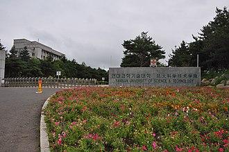 Yanbian University of Science and Technology - YUST Main Gate