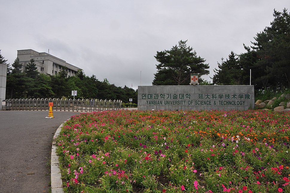 Yanbian Univerisity of Science and Technology