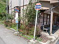 Yunosagi Onsen Bus Stop.JPG
