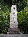 Zen Master Dogen's Mission Memorial.jpg