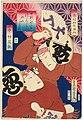 Zendama akudama Kinozi zukushi Tokyokuni 1861.jpg