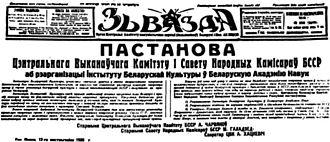 Zvyazda - Zviazda in 1928