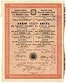 Акция АО Бумажных мануфактур И. К. Познанского в Лодзи.jpg