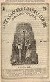 Астраханские епархиальные ведомости. 1915, №24 (30 августа).pdf
