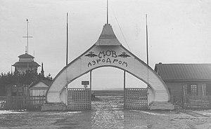 Khodynka Aerodrome - Image: Аэродром МОВ