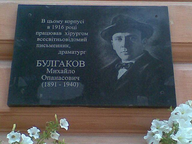 Мемориальная доска в честь М.А.Булгакова, установленная на здании областной больницы в г. Черновцы (Украина), где в 1916 г он трудился хирургом