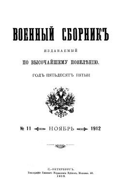 Военный сборник 1912-11-12.pdf