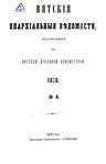 Вятские епархиальные ведомости. 1878. №04 (офиц.).pdf
