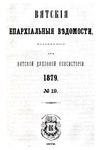 Вятские епархиальные ведомости. 1879. №19 (офиц.).pdf